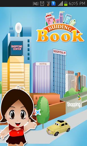 玩教育App|Building Book免費|APP試玩