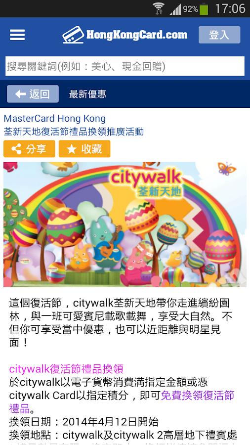 信用卡優惠 - screenshot
