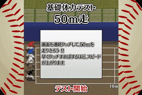 Gゲー版 プロ野球入団テスト
