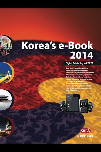 Korea's e-Book 2014