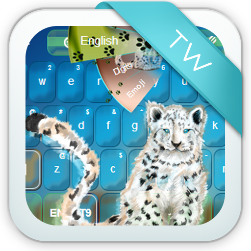 個人化App|鍵盤雪豹 LOGO-3C達人阿輝的APP
