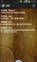 Screenshot of Holy Bible CUV - 圣 经 简体中文和合本