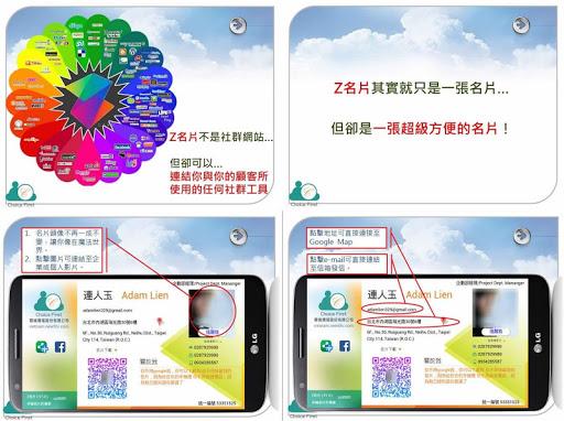 Z名片 曾建逢 最Z-HIGH的名片 Zcard