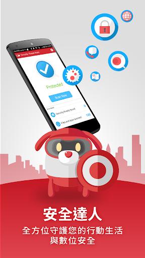 安全達人 - 免費掃毒 手機定位 詐騙阻擋