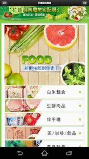 玩購物App|花蓮經典農產宅配免費|APP試玩
