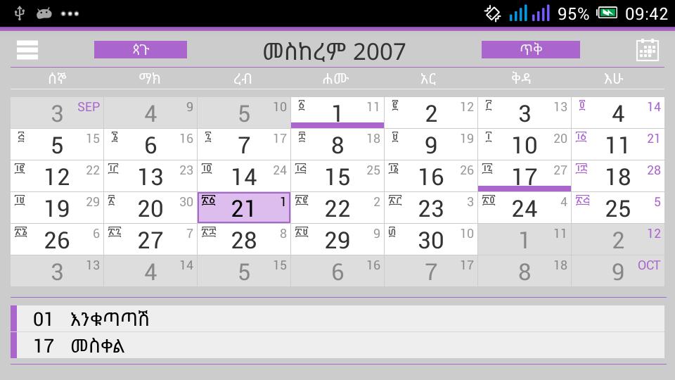 Ethiopian Calendar (ቀን መቁጠሪያ) - Android Apps on Google ...