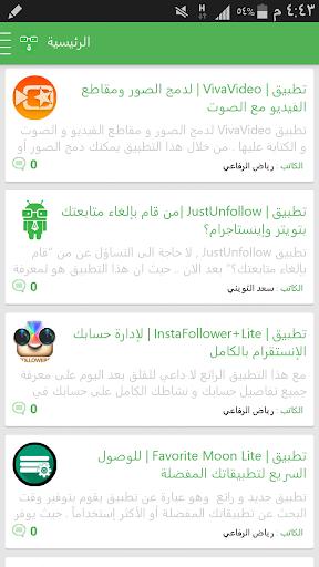 فريق التطبيقات العربية
