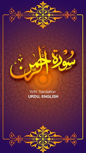 Surah Rehman - Al Quran