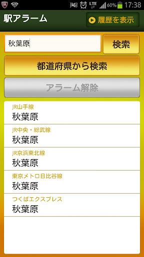 【免費交通運輸App】駅アラーム-APP點子