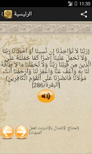 الأدعية القرآنية - screenshot thumbnail