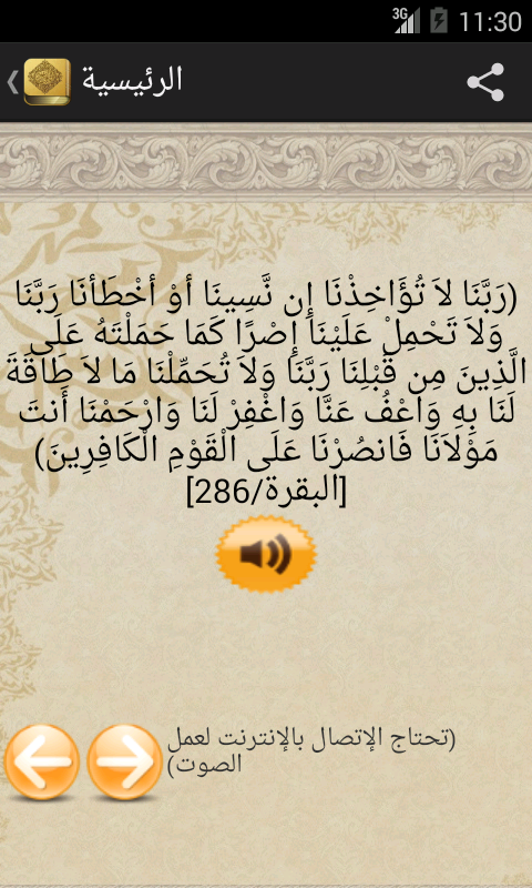 الأدعية القرآنية - screenshot