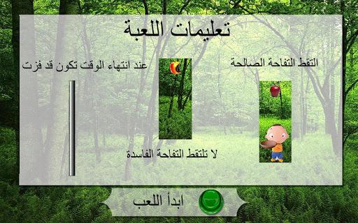 بستان أبو تفاحة