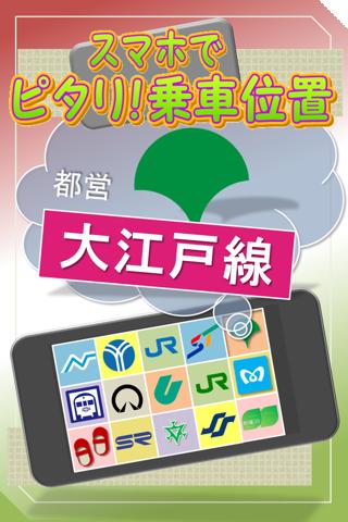 都営地下鉄大江戸線 スマホでピタリ!乗車位置