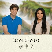 Learn Chinese Now