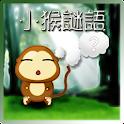 小猴謎語 logo