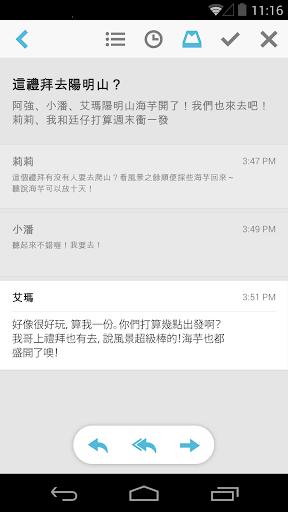 玩免費生產應用APP|下載Mailbox app不用錢|硬是要APP
