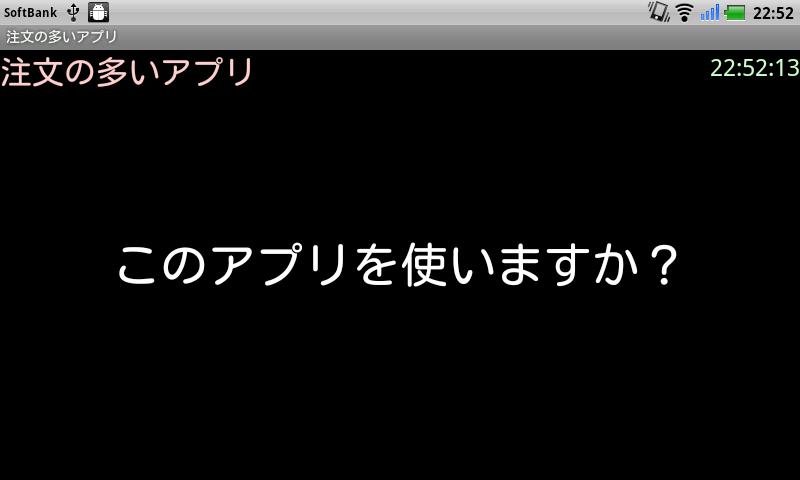 注文の多いアプリ- screenshot