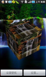 3D Waterfall - screenshot thumbnail
