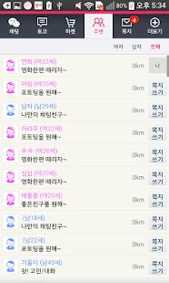 영톡 - 랜덤채팅,즐톡,채팅친구- screenshot thumbnail
