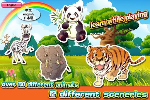 儿童贴纸动物世界拼图 - 幼儿识字教育游戏 识动物学英语
