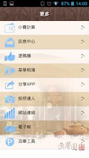 玩生活App|逸馨園書香茶坊免費|APP試玩