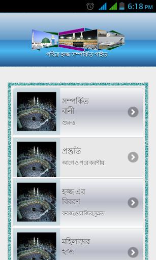 Hajj Guide হজ্জ্ব গাইড