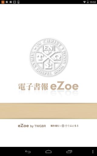 电子书报eZoe