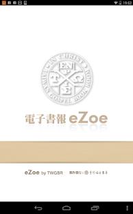 電子書報eZoe