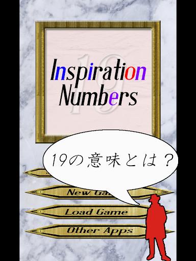 脱出ゲーム ~Inspiration Numbers~