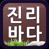 김대성 목사의 진리바다