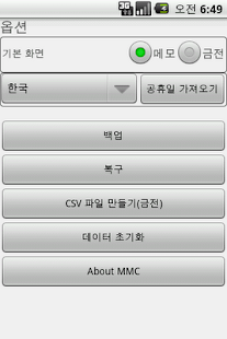 Memo & Money Calendar- screenshot thumbnail