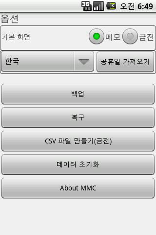 Memo & Money Calendar- screenshot