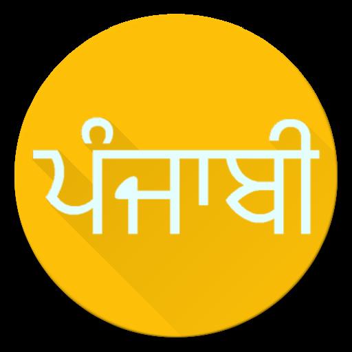 View In Punjabi Font LOGO-APP點子