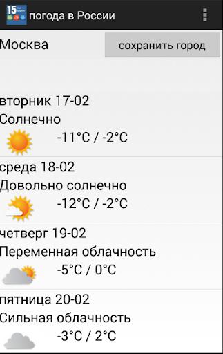 Прогноз погоды в Россию
