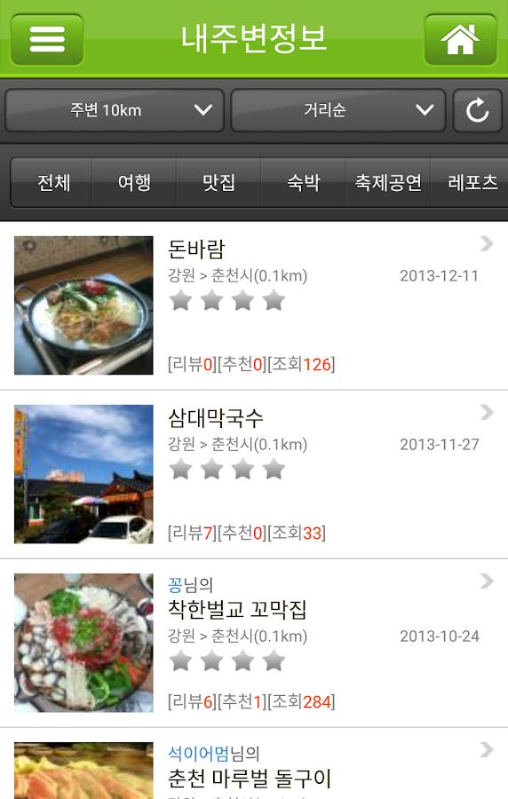 토스트-Tour and Story, 이야기가 있는 강원 - screenshot