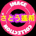 <無料!>さとう遥希♡写真集 logo