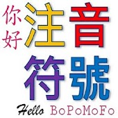 Hello BoPoMoFo