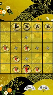 Negaeri Ninja- screenshot thumbnail
