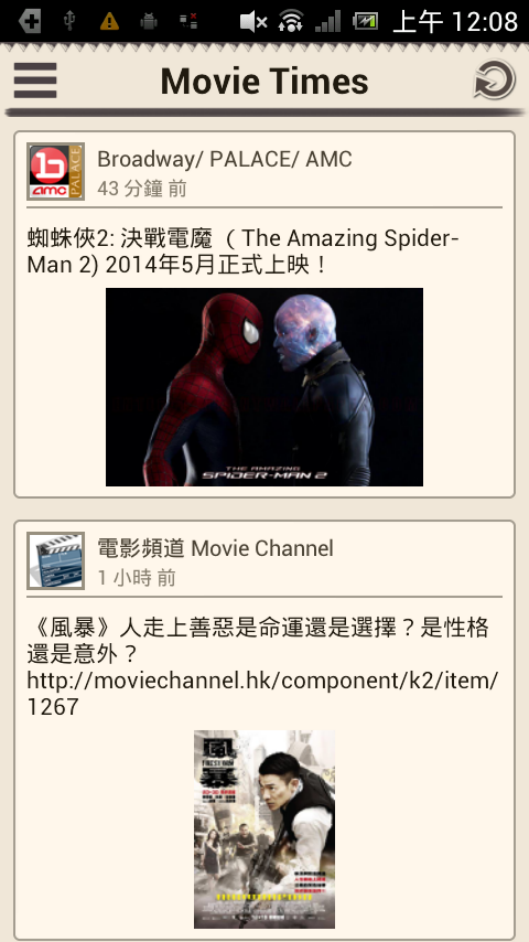 Movie Times 香港電影時報 - screenshot