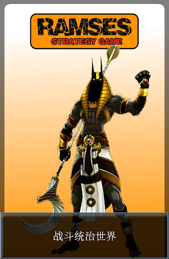 Ramses 策略游戏 - MMO RTS