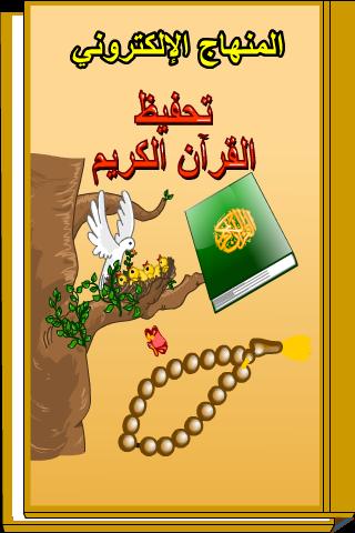 كتاب القرآن الكريم الالكتروني