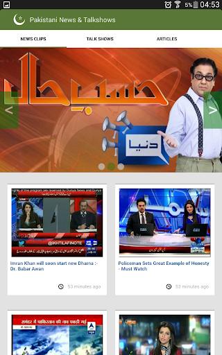 Pakistani Talkshows
