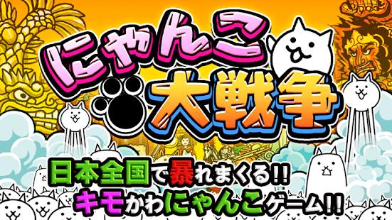 にゃんこ大戦争 - screenshot thumbnail