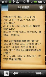 玩書籍App|韩语实用情景对话免費|APP試玩