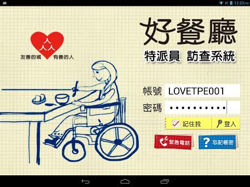友善特派員-餐廳調查系統APP(众社會企業)