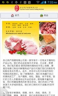 新山食品供应大全 - screenshot thumbnail