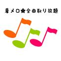 嵐着メロ★全曲取り放題 icon