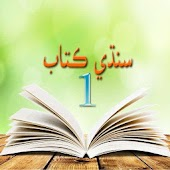 Sindhi Textbook 1