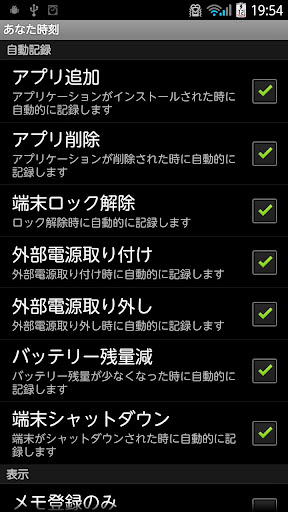 無料工具Appのあなた時刻 有料版 SDカードからの取込可|記事Game