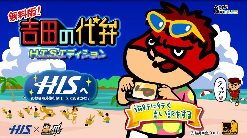 無料版!吉田の代弁 H.I.S.エディション- screenshot